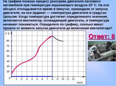 На графике показан процесс разогрева двигателя легкового автомобиля при темпе...