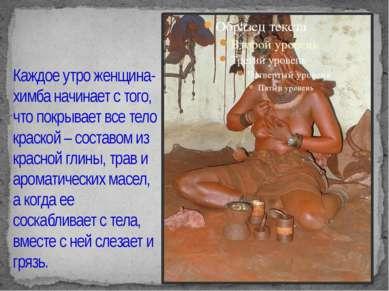 Каждое утро женщина-химба начинает с того, что покрывает все тело краской – с...