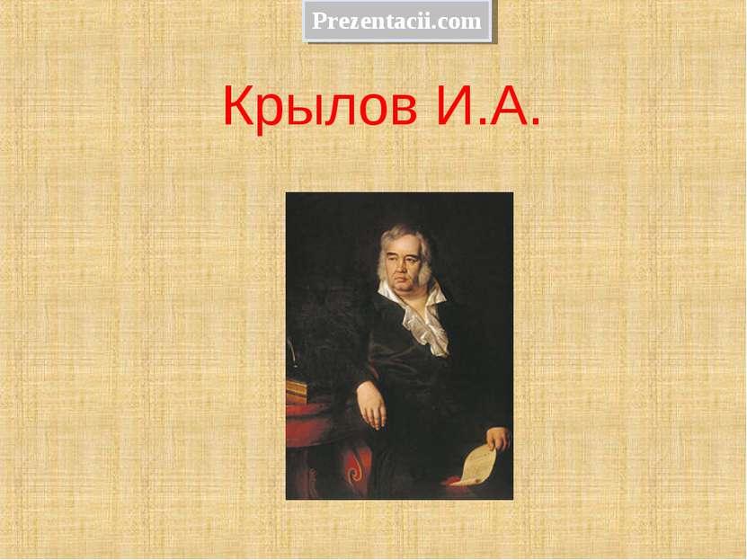 Крылов И.А. Prezentacii.com