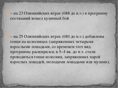– на 23 Олимпийских играх (688 до н.э.) в программу состязаний вошел кулачный...