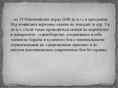 – на 33 Олимпийских играх (648 до н.э.) в программе Игр появились верховые ск...