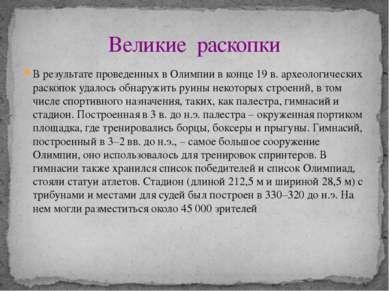 В результате проведенных в Олимпии в конце 19 в. археологических раскопок уда...