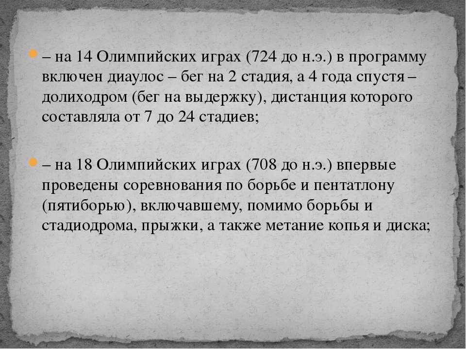 – на 14 Олимпийских играх (724 до н.э.) в программу включен диаулос – бег на ...