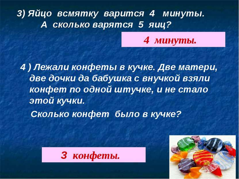 4 ) Лежали конфеты в кучке. Две матери, две дочки да бабушка с внучкой взяли ...