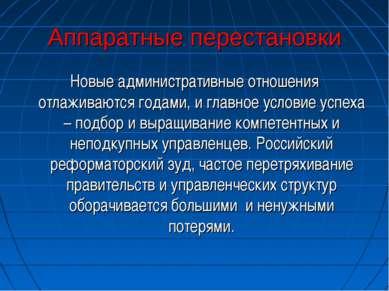 Аппаратные перестановки Новые административные отношения отлаживаются годами,...
