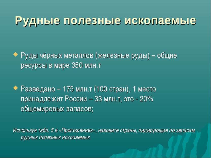 Рудные полезные ископаемые Руды чёрных металлов (железные руды) – общие ресур...