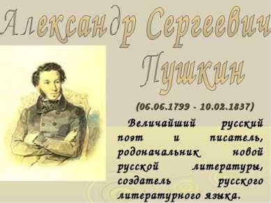(06.06.1799 - 10.02.1837) Величайший русский поэт и писатель, родоначальник н...