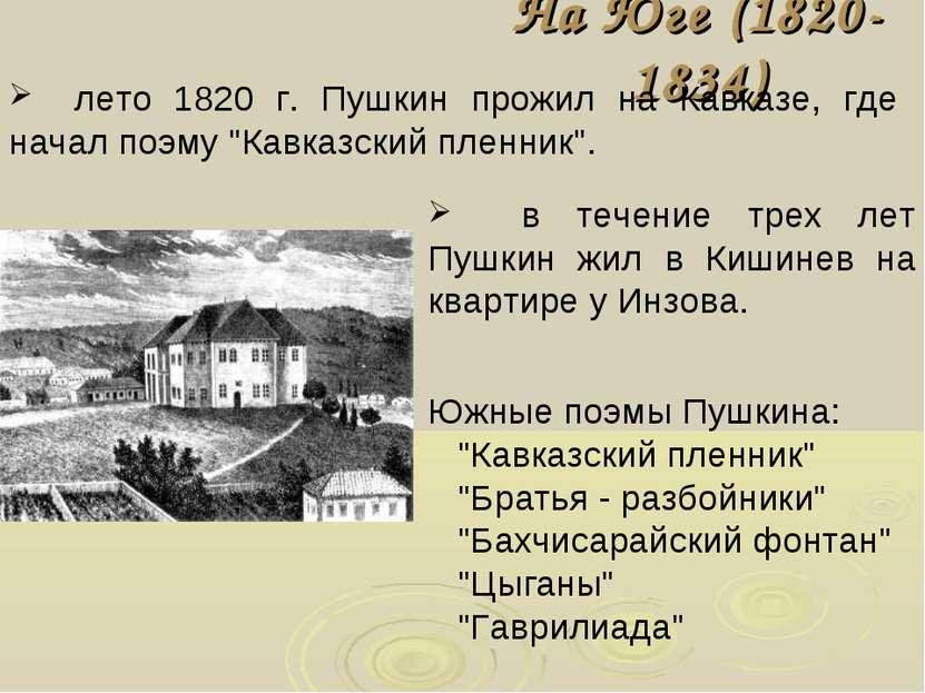 "На Юге (1820-1834) лето 1820 г. Пушкин прожил на Кавказе, где начал поэму ""Ка..."