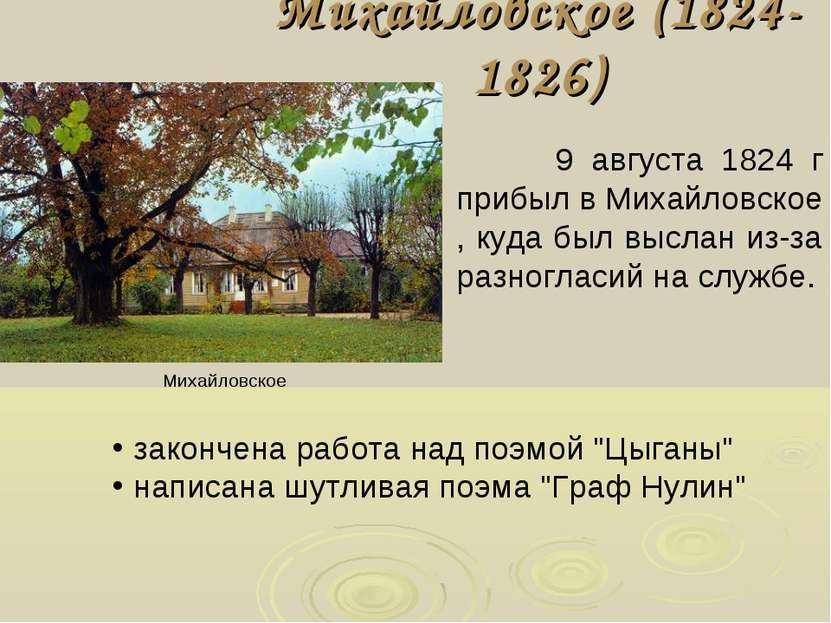 Михайловское (1824-1826) 9 августа 1824 г прибыл в Михайловское , куда был вы...