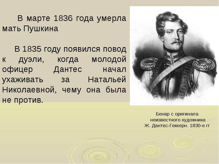 В марте 1836 года умерла мать Пушкина В 1835 году появился повод к дуэли, ког...