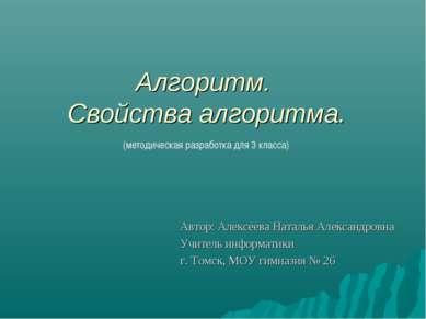 Алгоритм. Свойства алгоритма. Автор: Алексеева Наталья Александровна Учитель ...