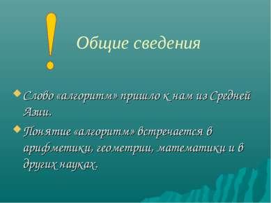 Слово «алгоритм» пришло к нам из Средней Азии. Понятие «алгоритм» встречается...