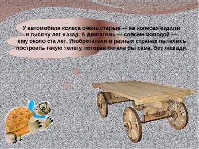 У автомобиля колеса очень старые — на колесах ездили и тысячу лет назад. А дв...
