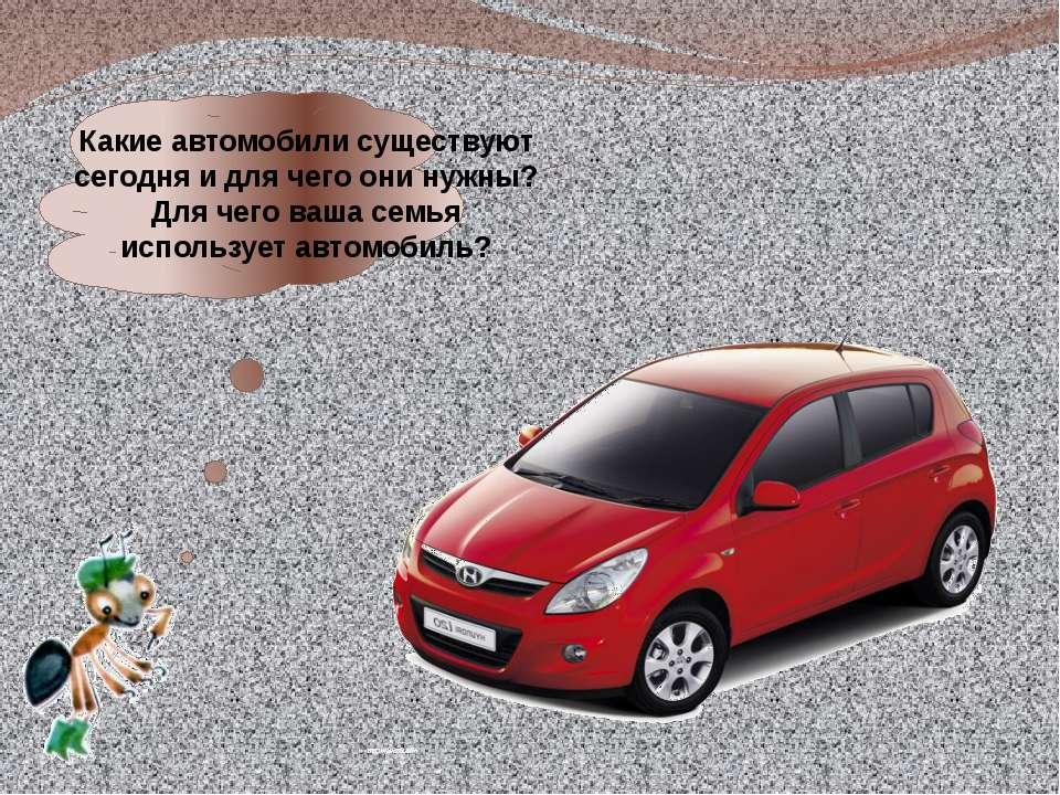 Какие автомобили существуют сегодня и для чего они нужны? Для чего ваша семья...