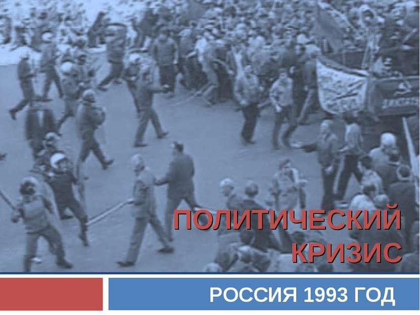 ПОЛИТИЧЕСКИЙ КРИЗИС РОССИЯ 1993 ГОД