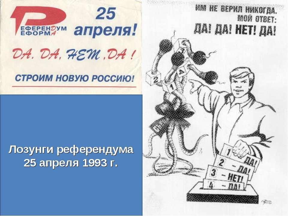 Лозунги референдума 25 апреля 1993 г.