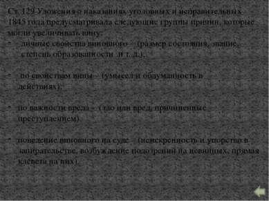 В Уголовном кодексе 1922 года (ст. 25) установление перечисленных различий ув...