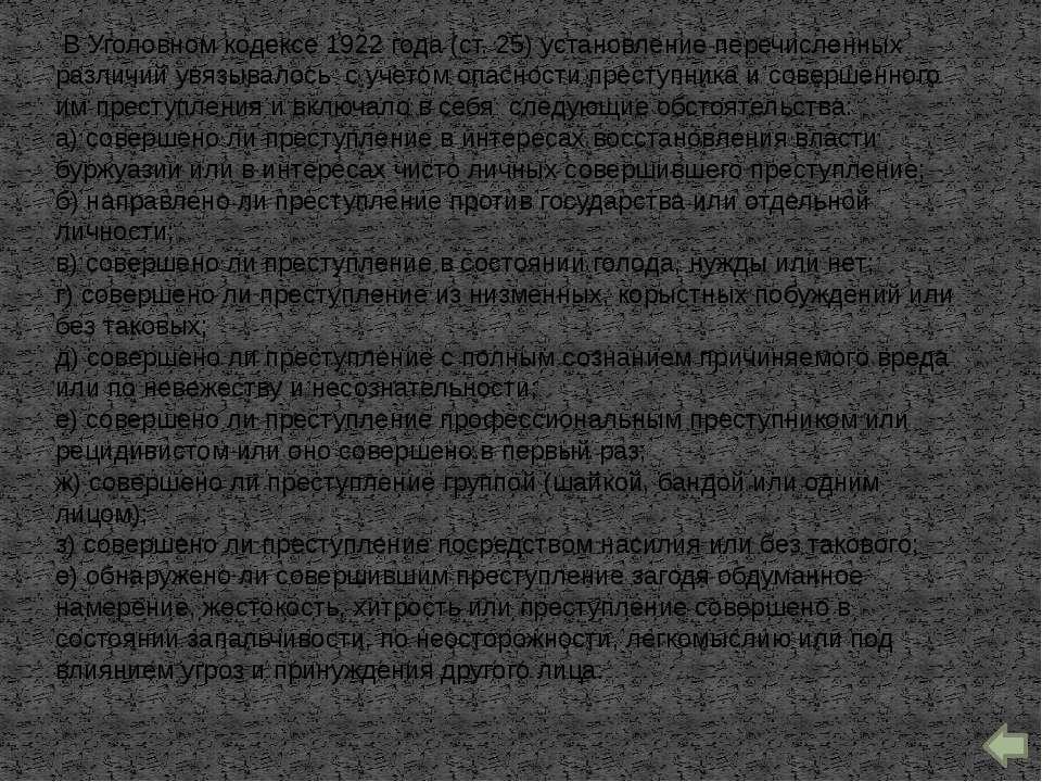 Ст. 34 Основ уголовного законодательства Союза ССР и союзных республик 1958 г...