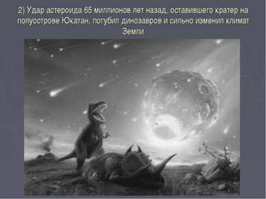 2) Удар астероида 65 миллионов лет назад, оставившего кратер на полуострове Ю...