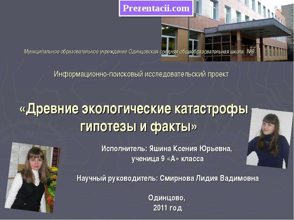 Муниципальное образовательное учреждение Одинцовская средняя общеобразователь...