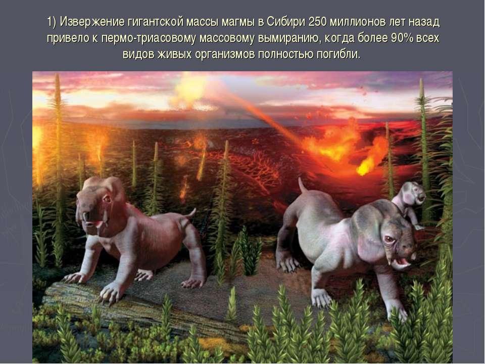 1) Извержение гигантской массы магмы в Сибири 250 миллионов лет назад привело...