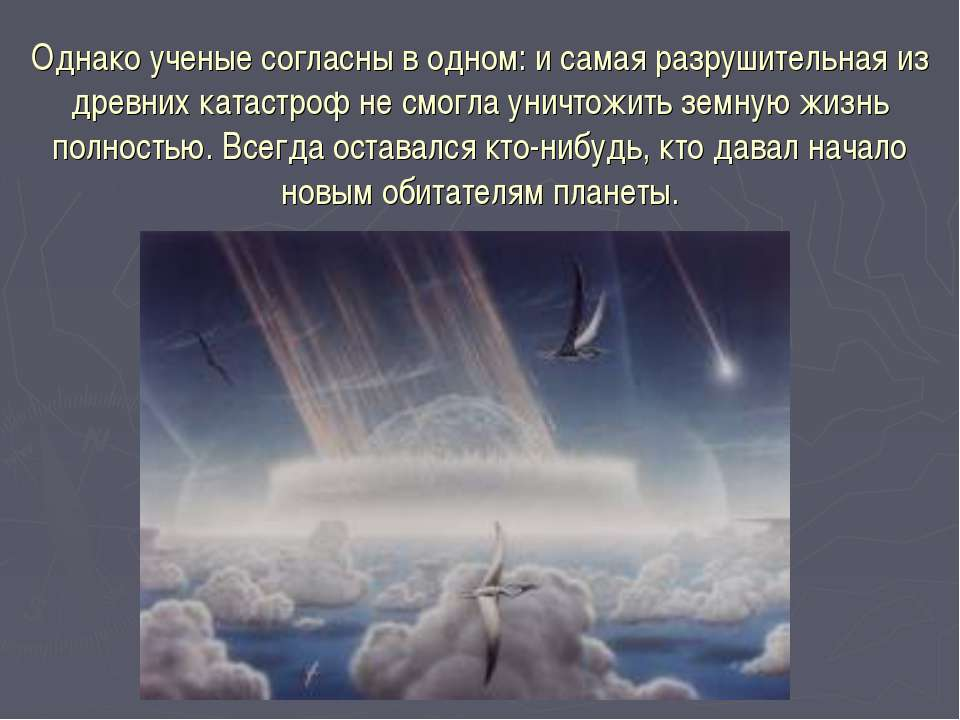 Однако ученые согласны в одном: и самая разрушительная из древних катастроф н...