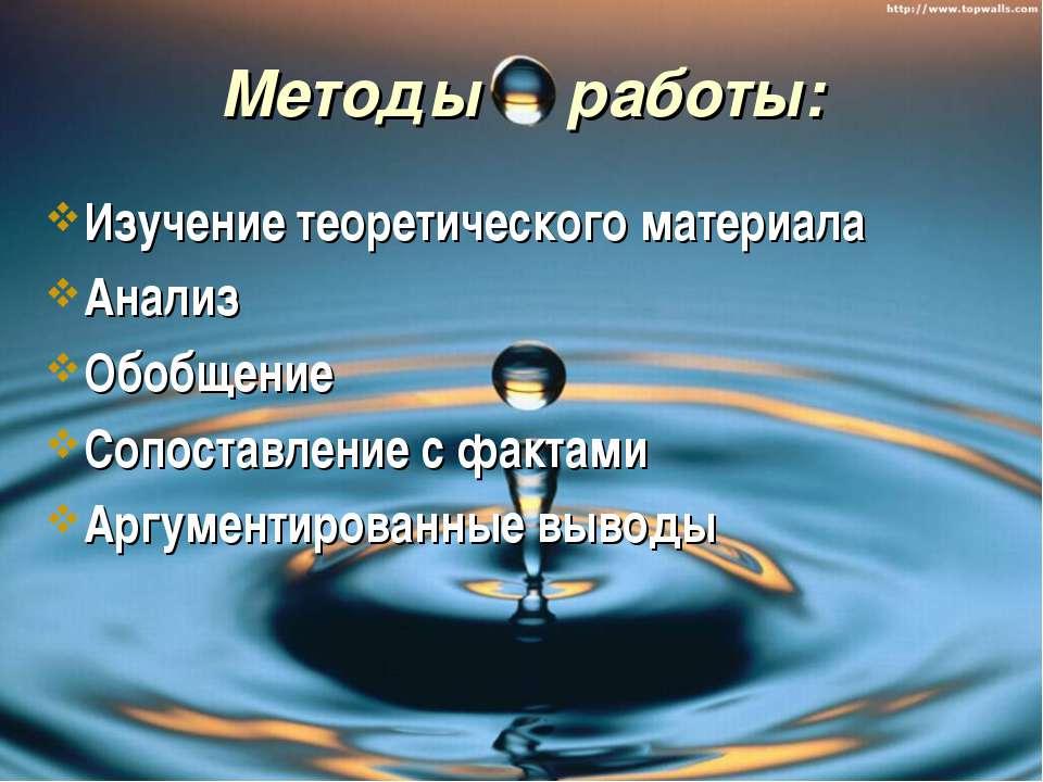 Методы работы: Изучение теоретического материала Анализ Обобщение Сопоставлен...