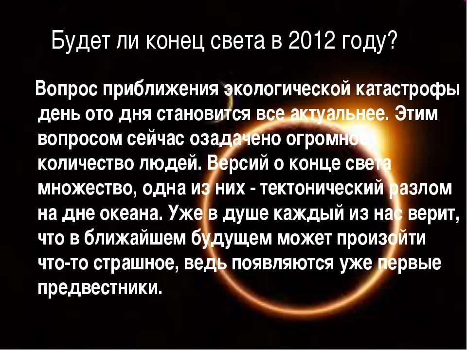 Будет ли конец света в 2012 году? Вопрос приближения экологической катастрофы...