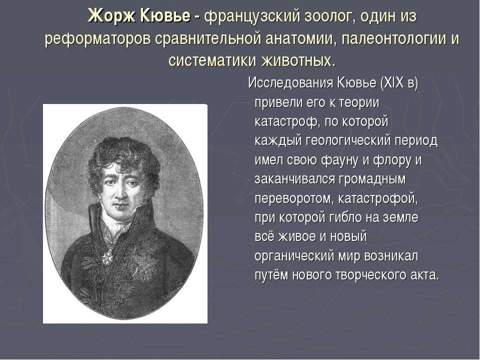 Жорж Кювье - французский зоолог, один из реформаторов сравнительной анатомии,...