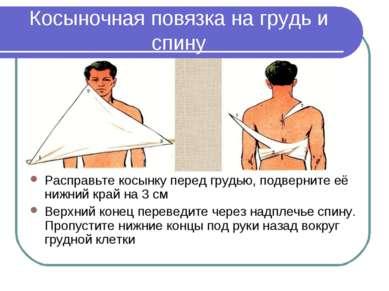 Косыночная повязка на грудь и спину Расправьте косынку перед грудью, подверни...