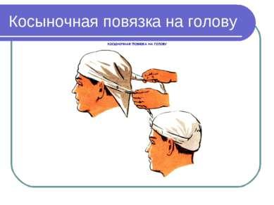Косыночная повязка на голову