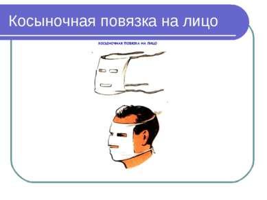 Косыночная повязка на лицо