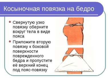 Косыночная повязка на бедро Свернутую узко повязку оберните вокруг тела в вид...