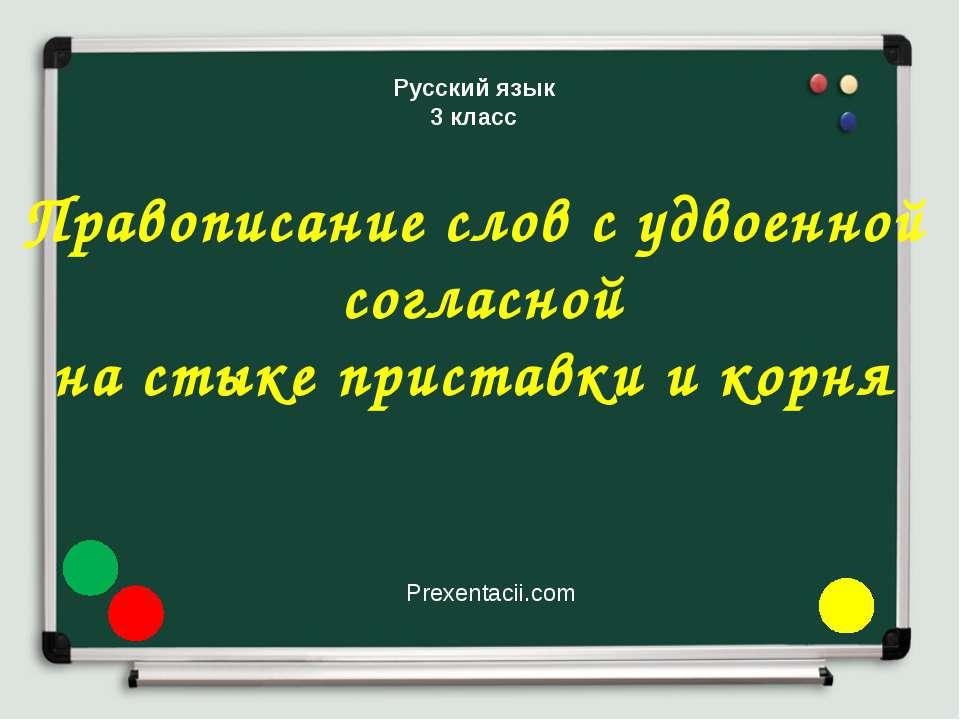 Русский язык 3 класс Правописание слов с удвоенной согласной на стыке пристав...