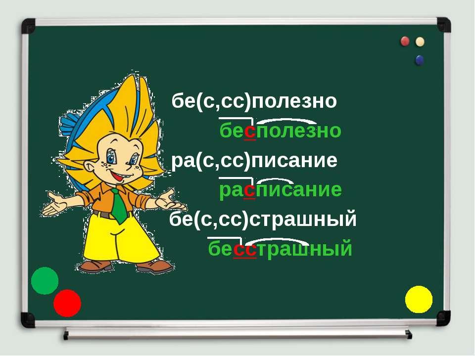 бе(с,сс)полезно бесполезно ра(с,сс)писание расписание бе(с,сс)страшный бесстр...