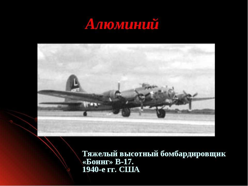 Алюминий Тяжелый высотный бомбардировщик «Боинг» В-17. 1940-е гг. США