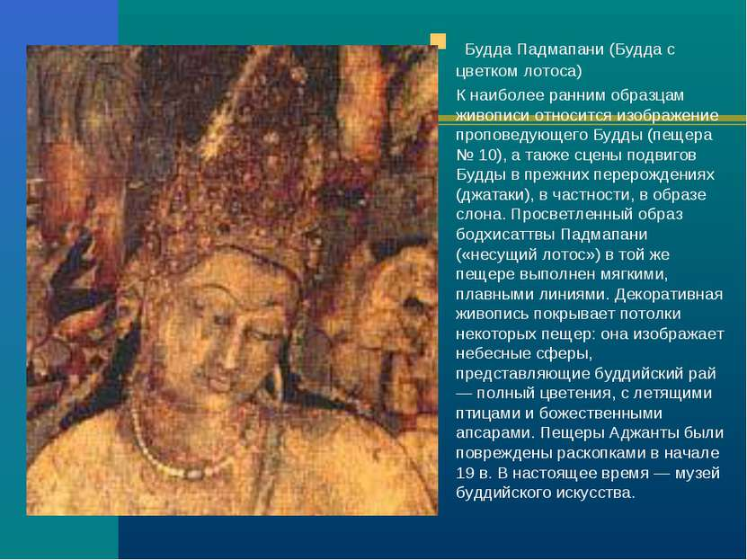Будда Падмапани (Будда с цветком лотоса) К наиболее ранним образцам живописи ...