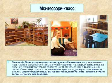 Монтессори-класс В методе Монтессори нет классно-урочной системы, вместо школ...