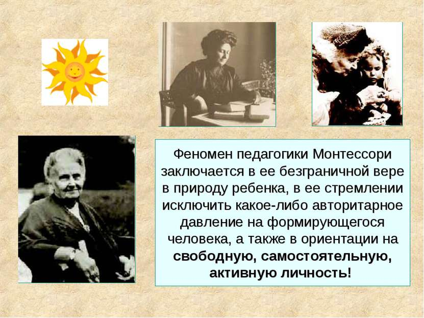 Феномен педагогики Монтессори заключается в ее безграничной вере в природу ре...
