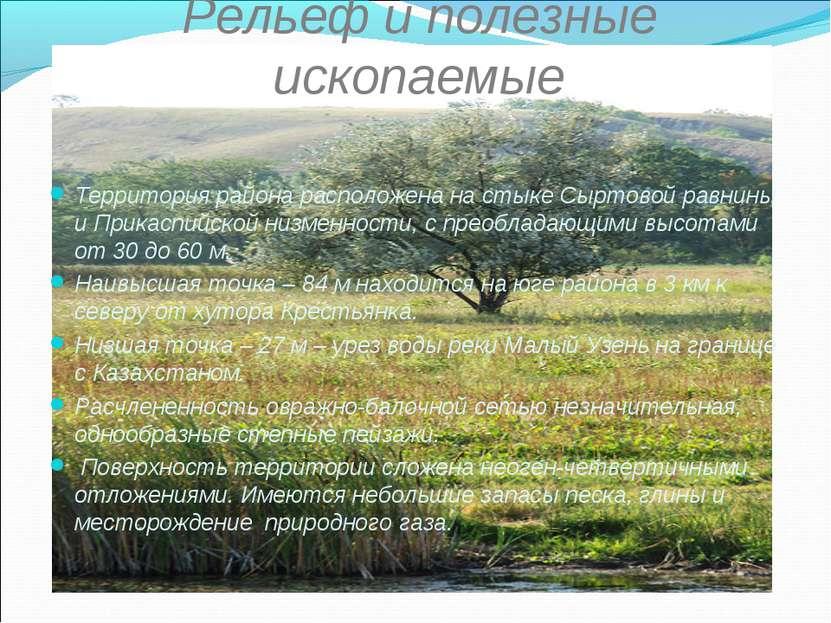 Рельеф и полезные ископаемые Территория района расположена на стыке Сыртовой ...