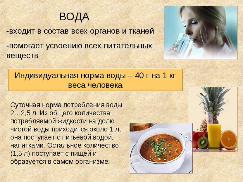 -входит в состав всех органов и тканей -помогает усвоению всех питательных ве...