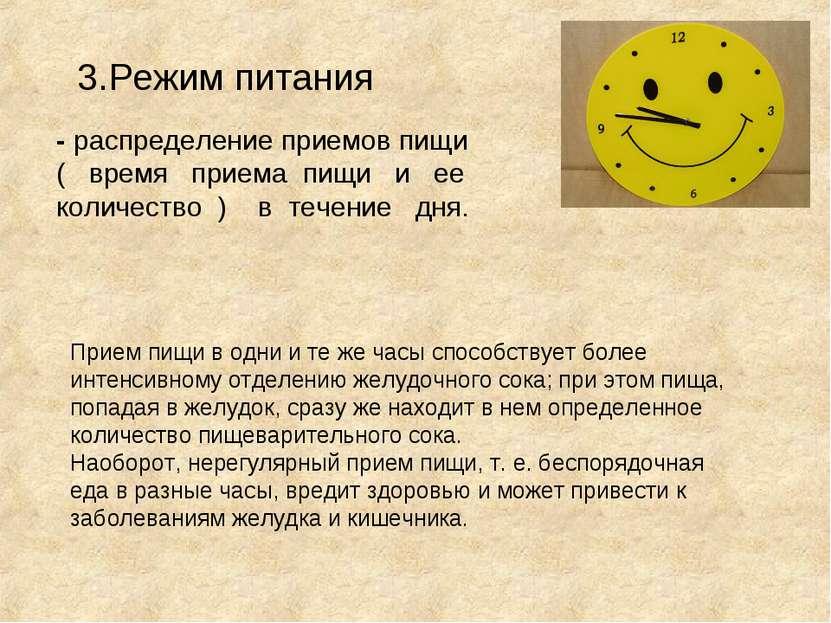 Прием пищи в одни и те же часы способствует более интенсивному отделению желу...