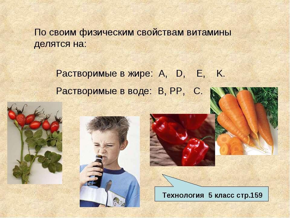 По своим физическим свойствам витамины делятся на: Растворимые в жире: A, D, ...