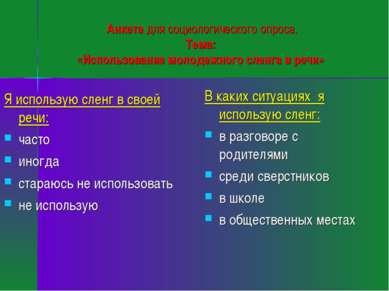 Анкета для социологического опроса. Тема: «Использование молодежного сленга в...