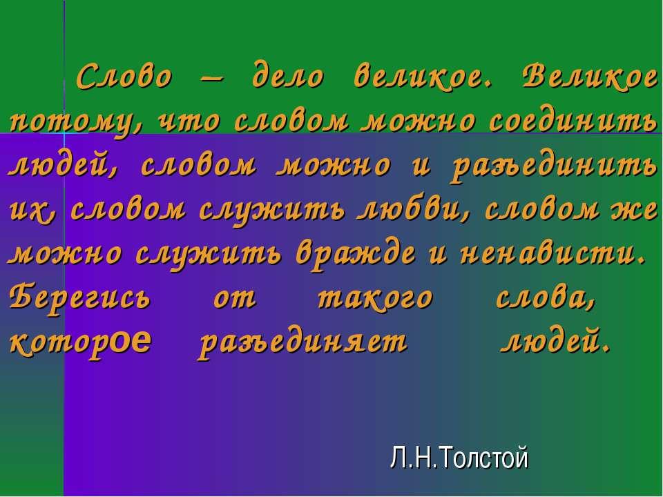 Л.Н.Толстой Слово – дело великое. Великое потому, что словом можно соединить ...