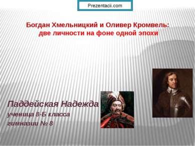 Богдан Хмельницкий и Оливер Кромвель: две личности на фоне одной эпохи Паддей...