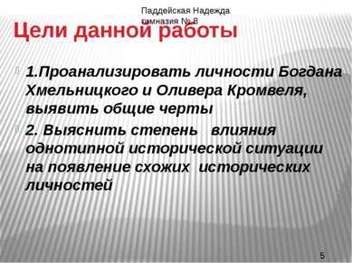 Цели данной работы 1.Проанализировать личности Богдана Хмельницкого и Оливера...