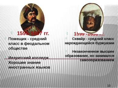 1595-1657 гг. Помещик - средний класс в феодальном обществе Иезуитский коллед...