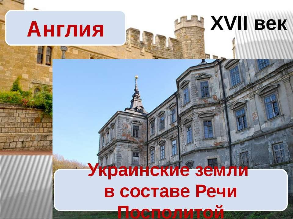 XVII век Паддейская Надежда гимназия № 8 Англия Украинские земли в составе Ре...