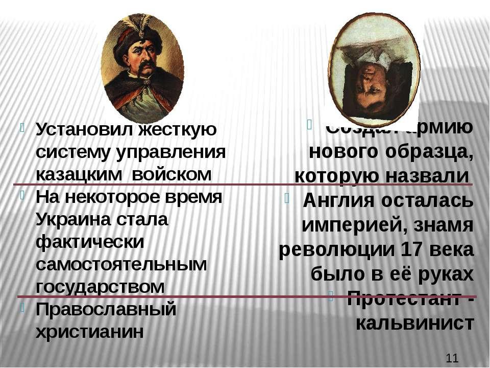 Установил жесткую систему управления казацким войском На некоторое время Укра...
